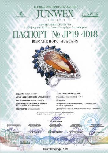 """Кольцо """"Пассат"""" Золото 750 белое Топаз Империал"""